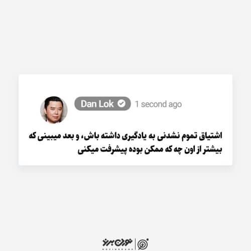 یادگیری رو کنار نذار