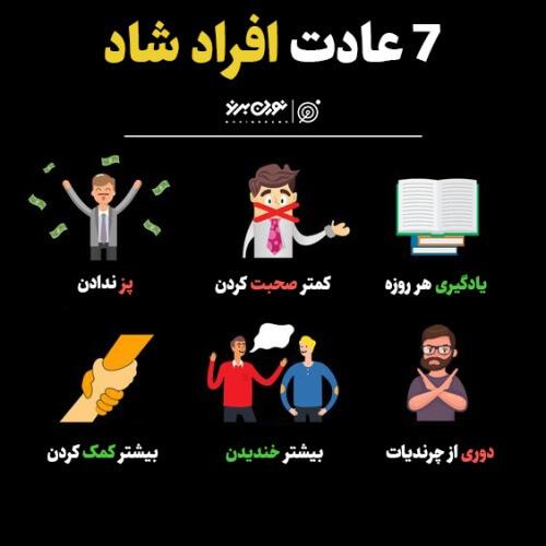 7 عادت افراد شاد