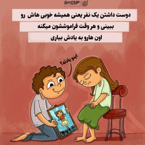 دوست داشتن یک نفر