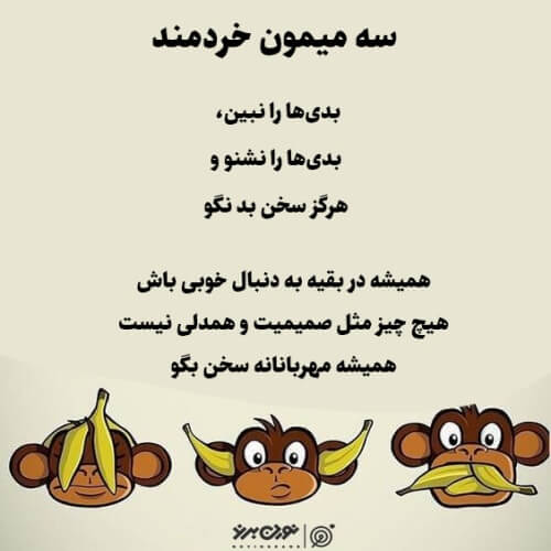 سه میمون خردمند