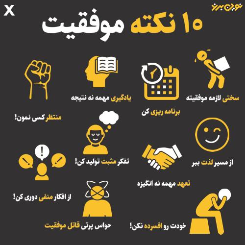 ۱۰ توصیه برای موفقیت