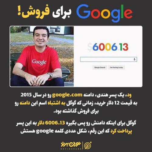 گوگل برای فروش!
