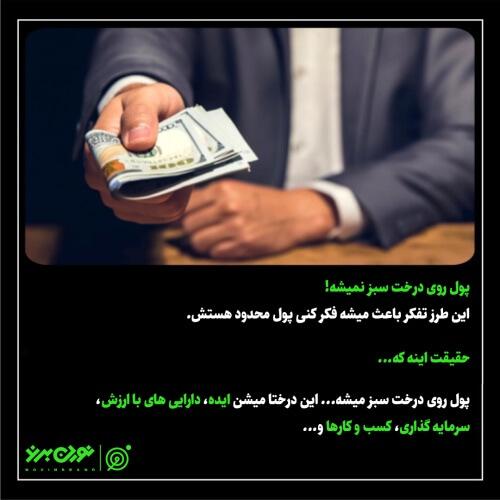 پول روی درخت سبز میشه!!