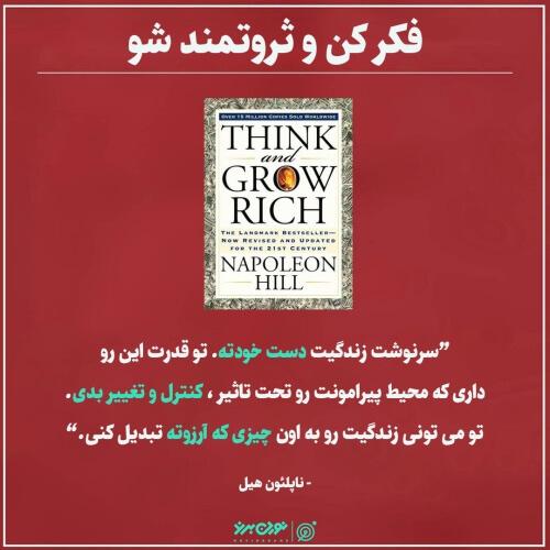 فکر کن و ثروتمند شو