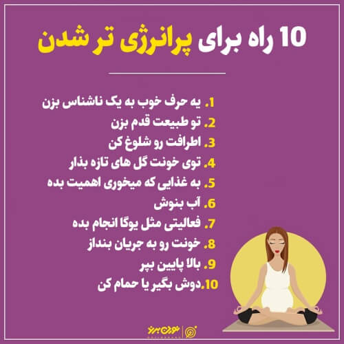 10 راه برای پرانرژی تر شدن