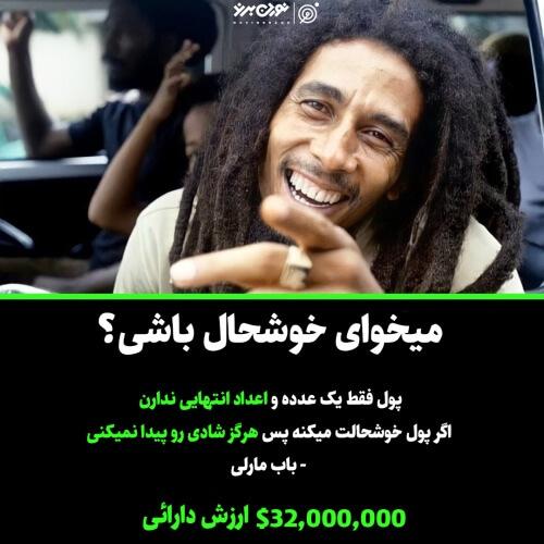 میخوای خوشحال باشی؟