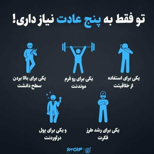 تو فقط به پنج عادت نیاز داری!