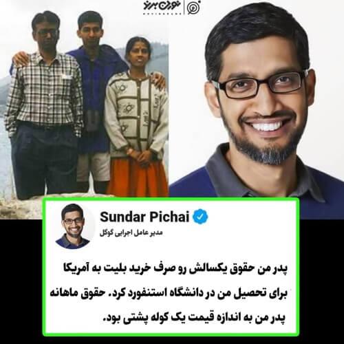 مدیر عامل گوگل
