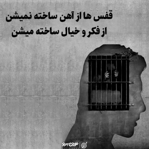 فکرت رو باز کن
