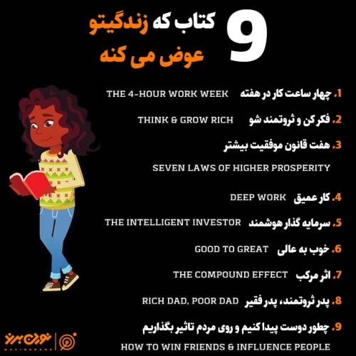 9 کتاب که زندگیتو عوض می کنه