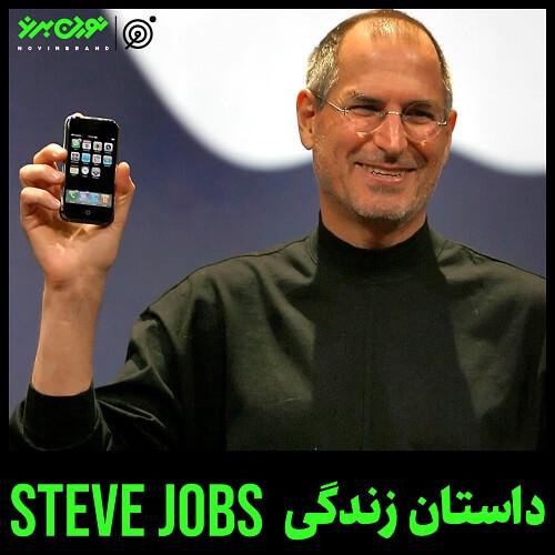 داستان زندگی STEVE JOBS