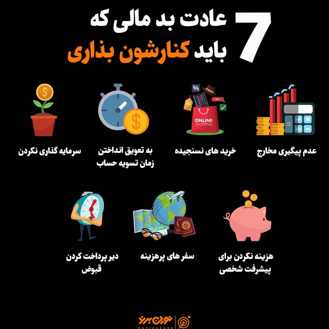 7 عادت بد مالی که باید کنارشون بذاری