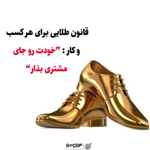 قانون طلایی برای هر کسب و کار