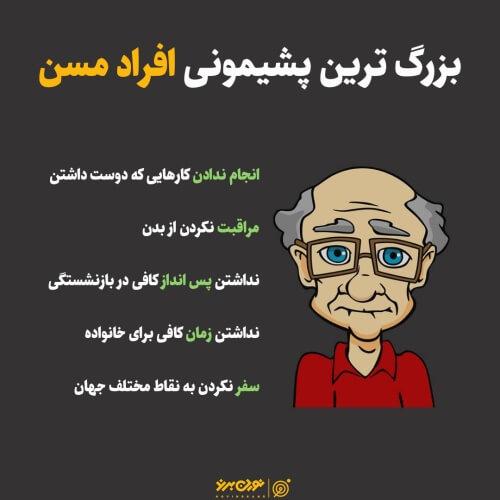 بزرگ ترین پشیمونی افراد مسن