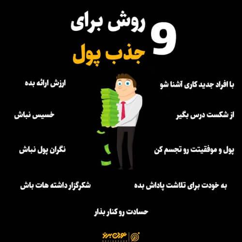 9 روش برای جذب پول