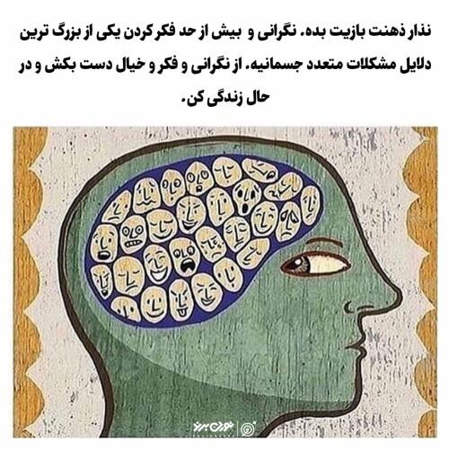 نذار ذهنت بازیت بده