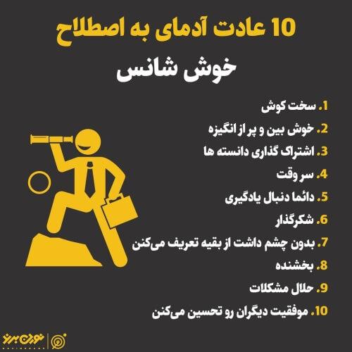 10 عادت آدمای به اصطلاح خوش شانس