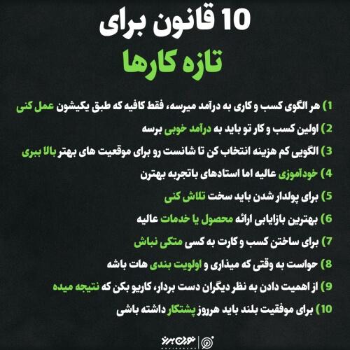 10 قانون برای تازه کارها