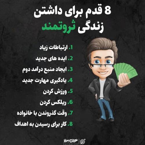 8 قدم برای داشتن زندگی ثروتمند