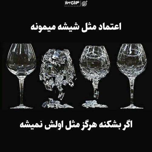 اعتماد مثل شیشه میمونه