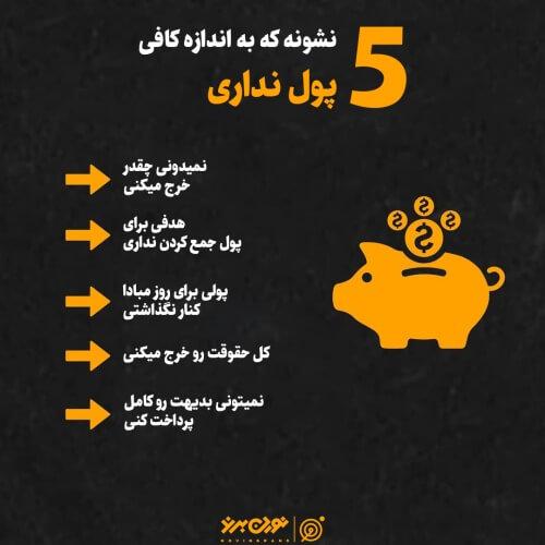 5 نشونه که به اندازه کافی پول نداری