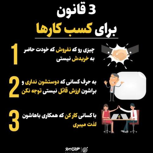 3 قانون برای کسب کارها