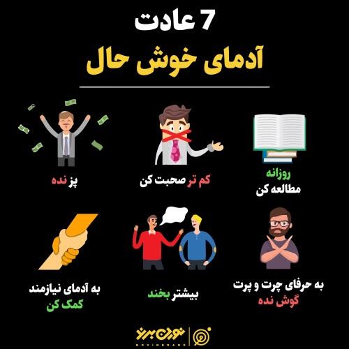 7 عادت آدمای خوش حال
