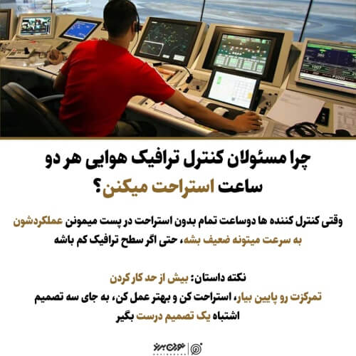 چرا مسئولان کنترل ترافیک هوایی هر دو ساعت استراحت میکنن؟