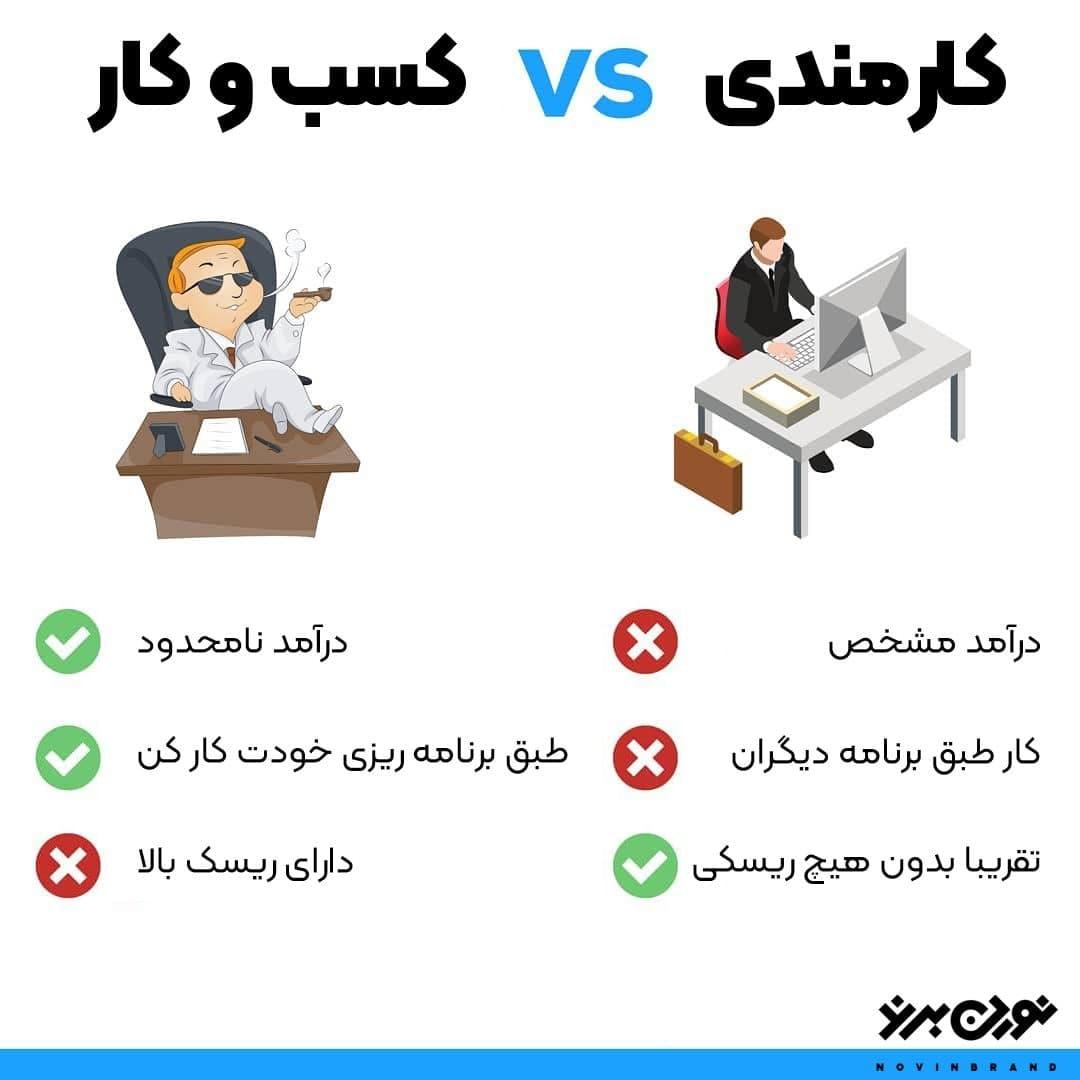 کارمندی VS کسب و کار