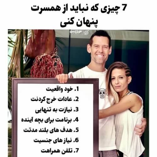 7 چیزی که نباید از همسرت پنهان کنی