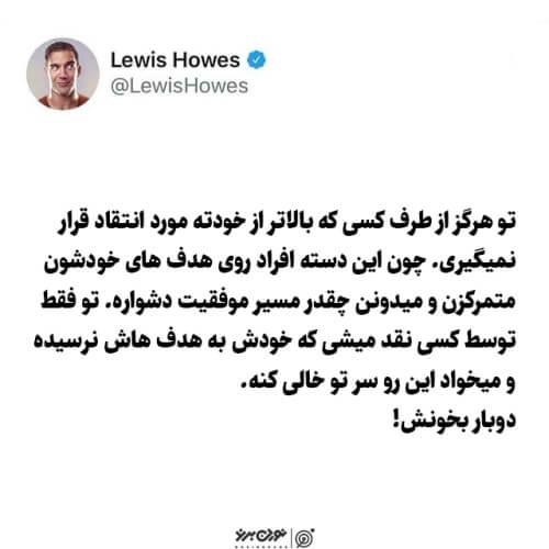 دوبار بخونش!