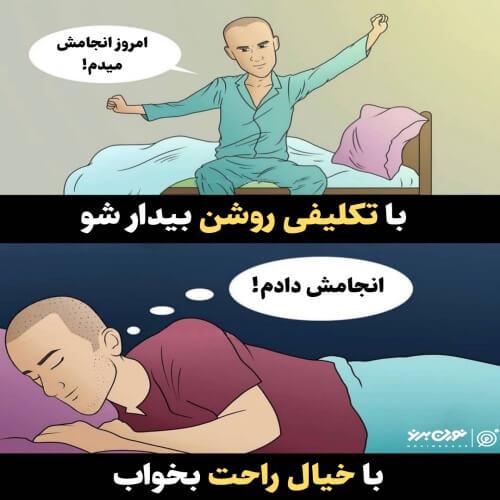 با خیال راحت بخواب