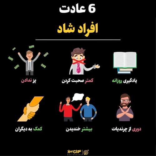 6 عادت افراد شاد