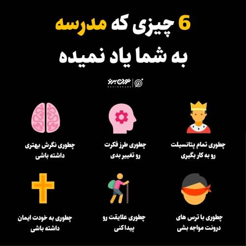 6 چیزی که مدرسه به شما یاد نمیده