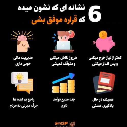 6 نشانه ای که نشون میده که قراره موفق بشی