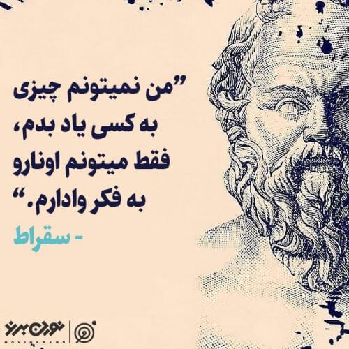 مردمو به فکر وادار کن