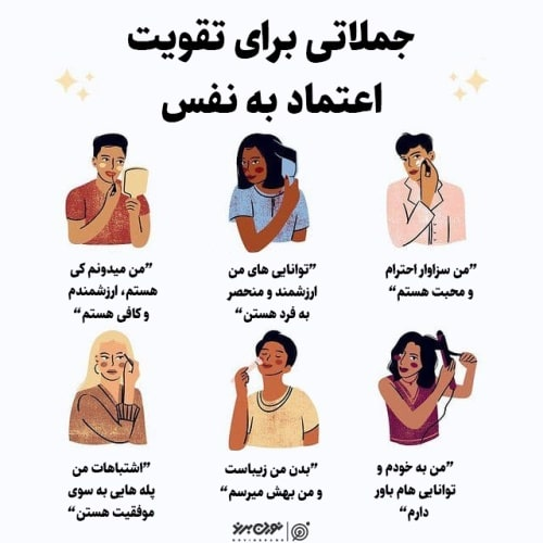 جملاتی برای تقویت اعتماد به نفس