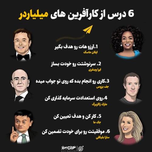 6 درس از کارآفرین های میلیاردر