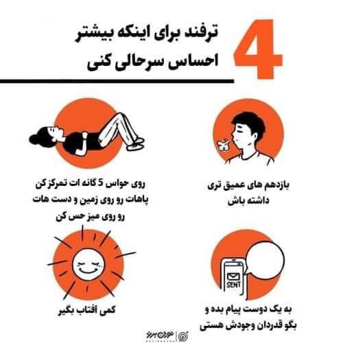 4 ترفند برای اینکه بیشتر احساس سرحالی کنی