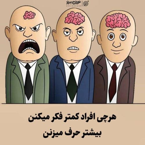بیشتر فکر کن