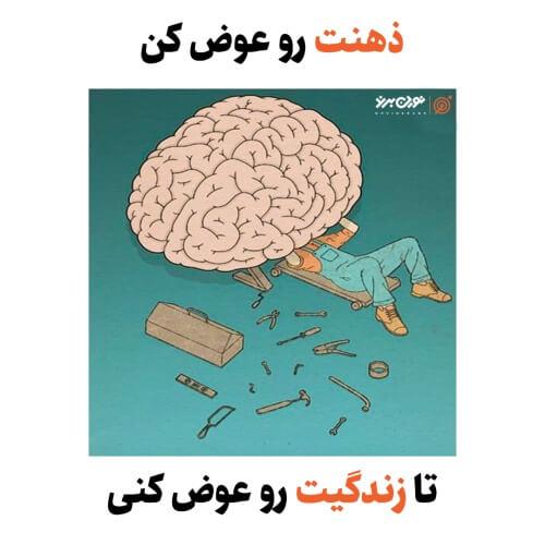 ذهنت رو عوض کن