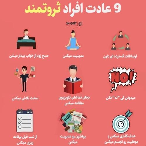 9 عادت افراد ثروتمند