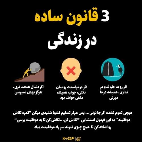 3 قانون ساده در زندگی