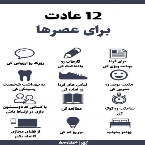 12 عادت برای عصرها