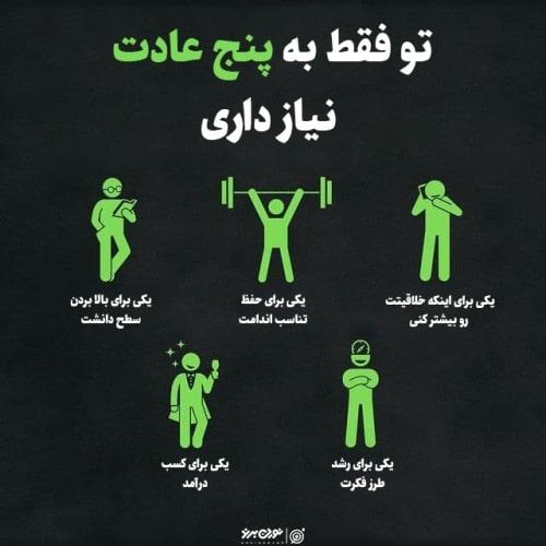 تو فقط به پنج عادت نیاز داری