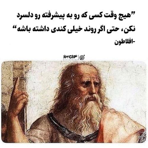 کسی که رو به پیشرفته رو دلسرد نکن