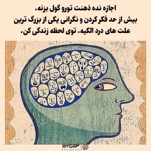 اجازه نده ذهنت تورو گول بزنه