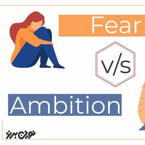 ترس در برابر جاه طلبی