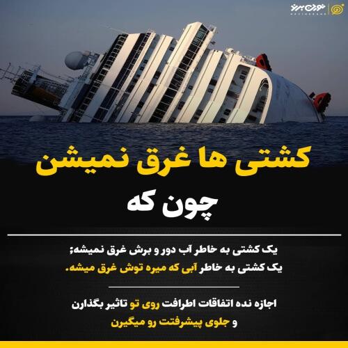 کشتی ها غرق نمیشن