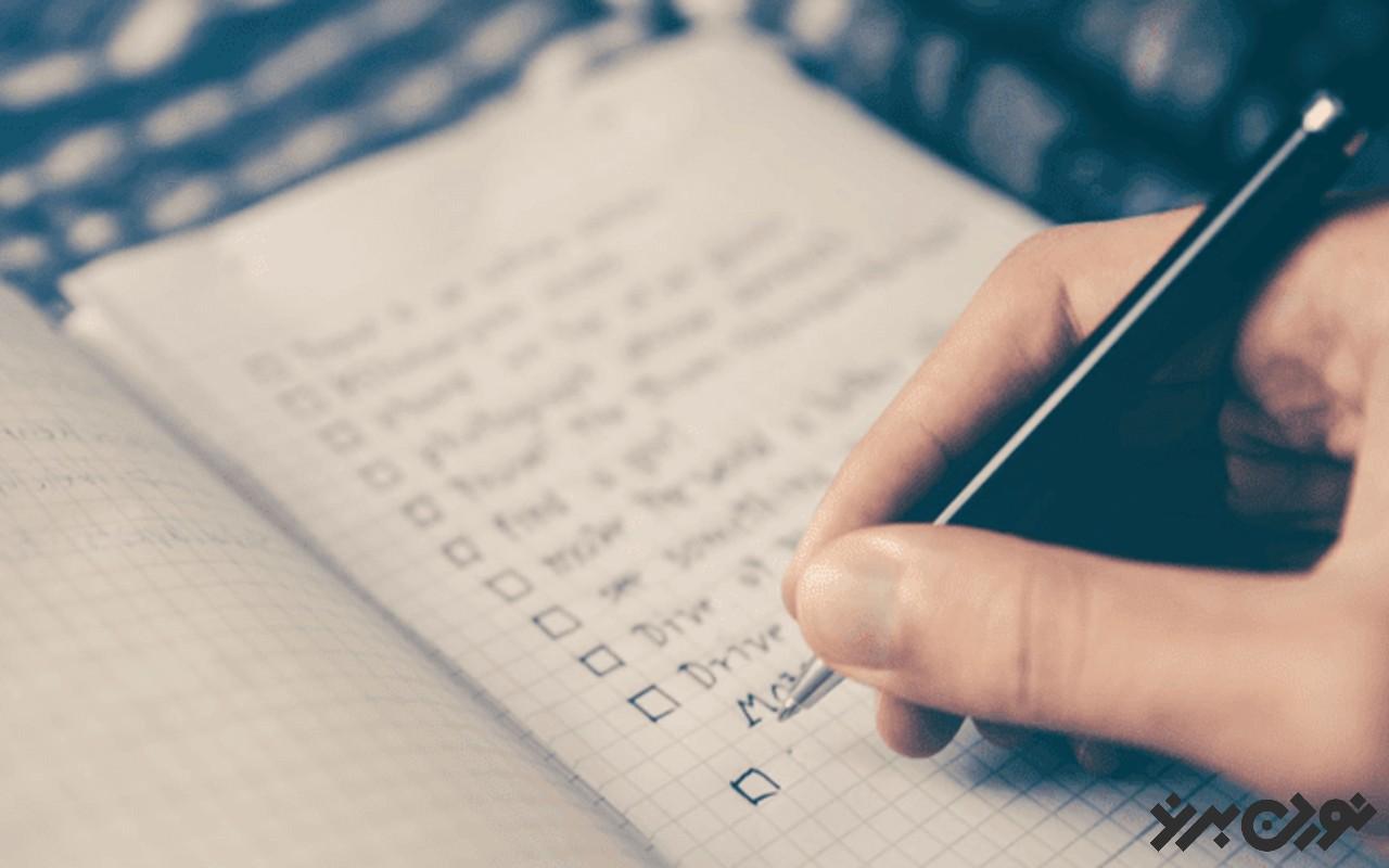 تصمیمات روزانه را از شب قبل برنامهریزی کنید.